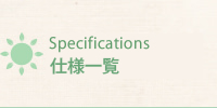 Specifications 仕様一覧